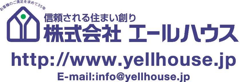 エールハウス リノベーションサイト